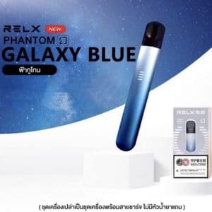 relx phantom galaxy blue