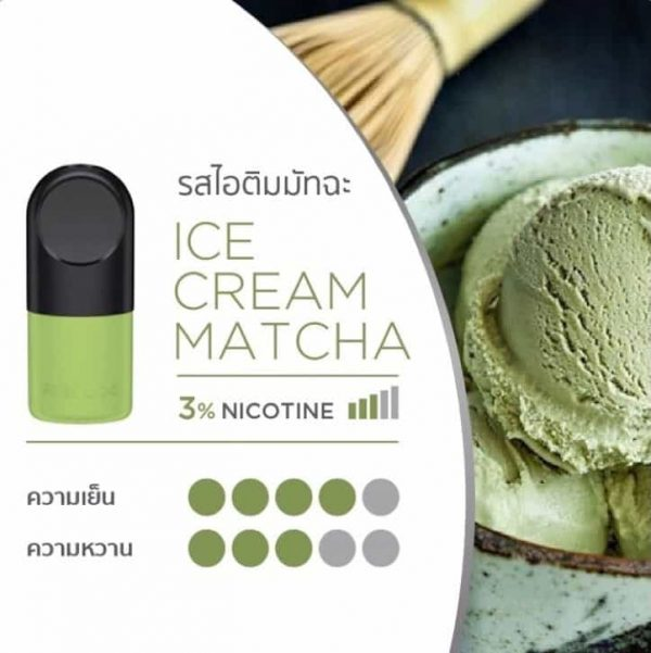 matcha-infin
